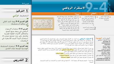 Photo of حل درس الاستقراء الرياضي رياضيات صف حادي عشر