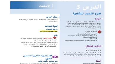 Photo of حل درس طرح الكسور المتشابهة رياضيات صف خامس فصل ثاني