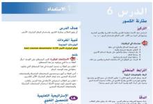 Photo of حل درس مقارنة الكسور رياضيات صف خامس فصل ثاني