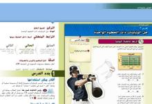 Photo of حل درس المتباينات ذات الخطوة الواحدة رياضيات صف سادس فصل ثاني