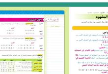 Photo of حل درس خواص العمليات رياضيات صف سابع فصل ثاني
