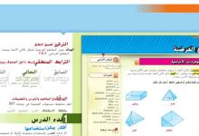 Photo of حل درس المقاطع العرضية رياضيات صف سابع فصل ثاني