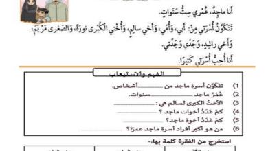 Photo of أوراق عمل في مهارة المدود لغة عربية صف أول فصل ثاني