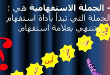 Photo of حل درس أسلوب الاستفهام كتاب النشاط لغة عربية صف ثاني