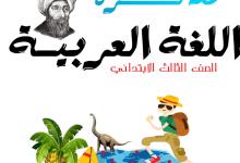 Photo of مذكرة مراجعة لغة عربية صف ثالث فصل ثاني