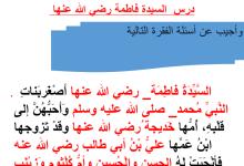 Photo of ورق عمل درس السيدة فاطمة تربية إسلامية صف ثاني فصل ثاني