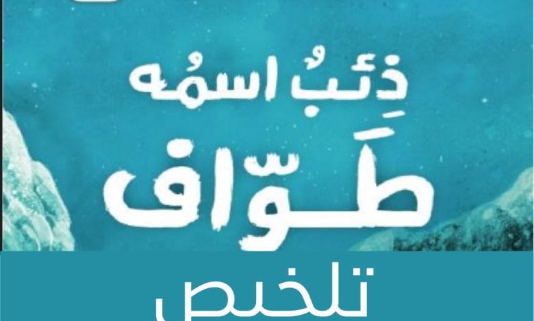 تلخيص رواية ذئب اسمه طواف لغة عربية للصف الثامن 2020-2021