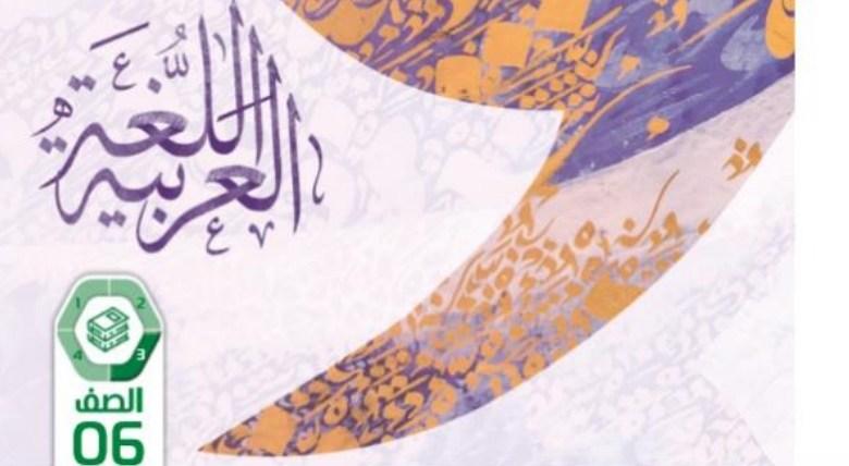 رواية احلام ليبل السعيدة لغة عربية للصف السادس