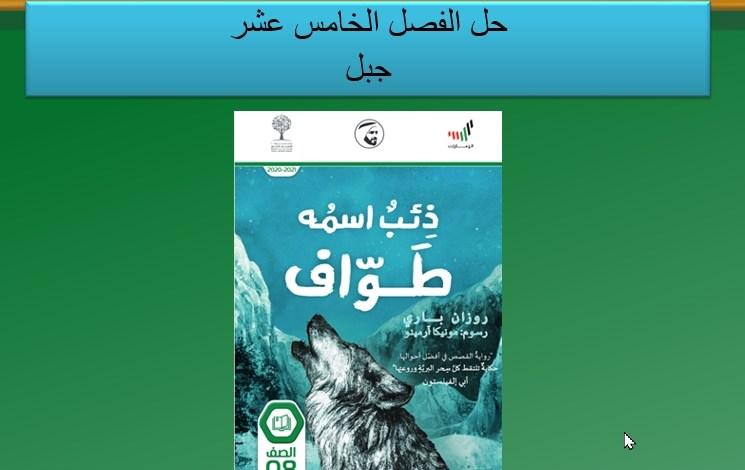 حل الفصل الرابع عشر درس ماء من رواية ذئب اسمه طواف لغة غربية صف ثامن