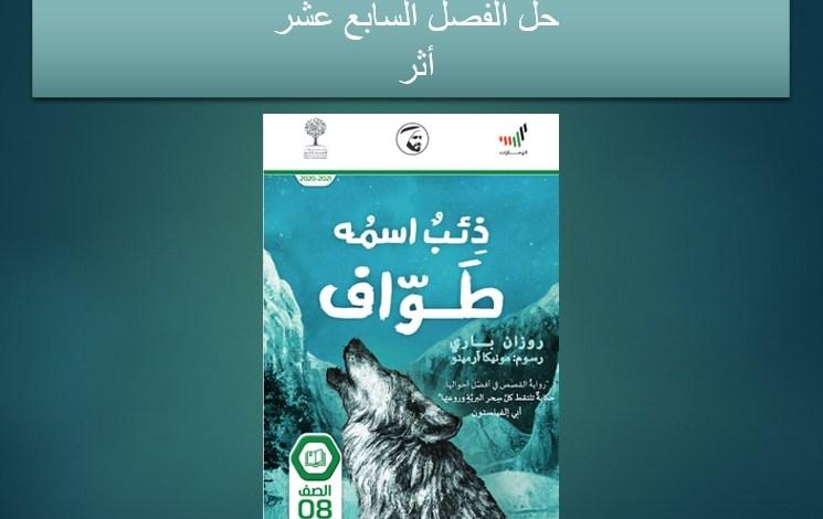 حل الفصل السابع عشر درس أثر من رواية ذئب اسمه طواف لغة غربية صف ثامن