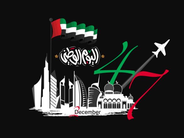 UAE National Day Holidays