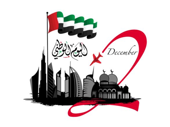 national day UAE 2018 greetings