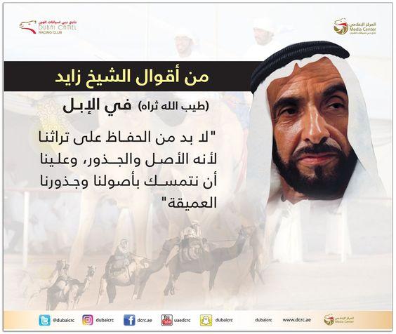 sheikh zayed quotes arabic
