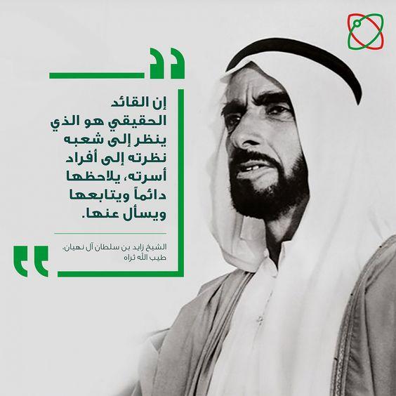 sheikh zayed vision