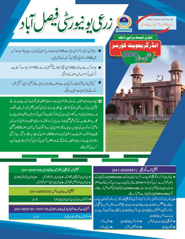University of Agriculture UAF Faisalabad Entry Test 2017 Schedule and Dates Test Pattern Sample Papers Fee Structure