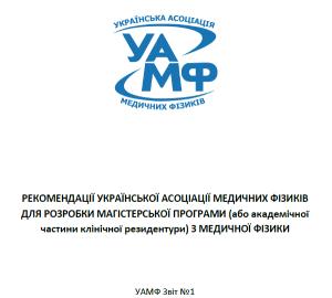 Рекомендації Української Асоціації Медичних Фізиків для розробки магістерської програми (або академічної частини резидентури) з медичної фізики