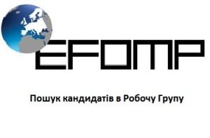 """EFOMP шукає кандидатів в Робочу Групу """"Залучення медичних фізиків в життєвому циклі медичних пристроїв"""""""