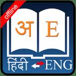 English Hindi Dictionary Bayern APK AdFree