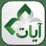 Ayat Al Quran 2.9.1 APK