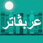 Arabugator I  Arabic conjugation game 3.8 Premium APK