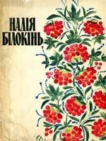 Київ, Мистецтво, 1966. 43 сторінки.