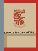 Українське малярство: В. Боровиковський