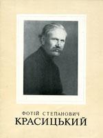Київ, Реклама, 1975.  43 сторінки.