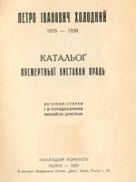 Петро Холодний. Каталог посмертної виставки праць