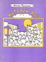 Брюссель, Видавництво Центральної Управи Спілки Української Молоді, 1976. 18 сторінок.