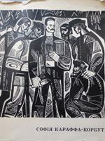 Київ, Мистецтво, 1973. 37 сторінок.