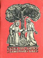 Київ, Веселка, 1967. 17 сторінок.