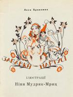 Нью-Йорк-Мюнхен, Українським Дітям, 1960. 20 сторінок.