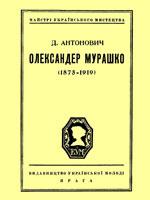 Д. Антонович. Олександер Мурашко