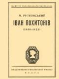 М. Рутковський. Іван Похитонів