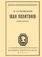 Прага, Видавництво української молоді, 1925. 15 сторінок.