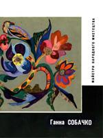 Київ, Мистецтво, 1965. 32 сторінки.
