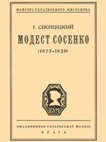 І. Свєнціцький. Модест Сосенко