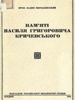 Вадим Щербаківський. Пам`яті Василя Григоровича Кричевського