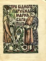 Київ, Веселка, 1966. 21 сторінка.