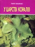 Пилип Вакуленко. У царстві коралів