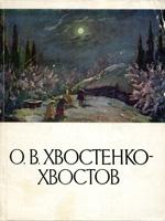 Київ, Державне видавництво образотворчого мистецтва і музичної літератури УРСР, 1962. 68 сторінок.
