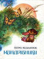 Львів, Каменяр, 1979. 94 сторінки.