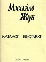 Одеса, Одеський державний літературний музей, 1995. 35 сторінок.
