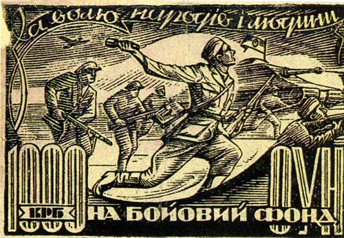 Бофон на 1000 карбованців, 1945, дереворит, 53x77 мм.