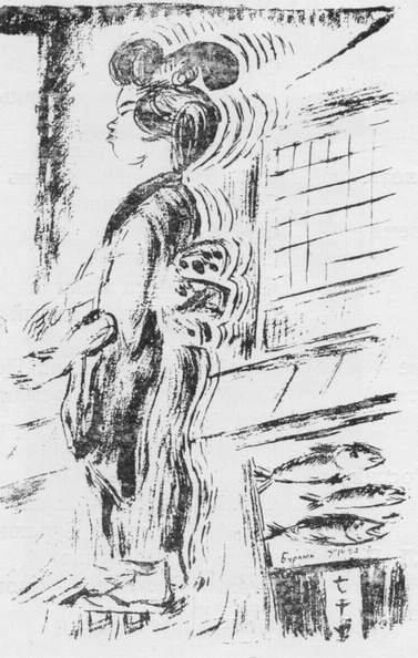 Давид Бурлюк - Японка, 1922