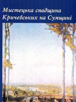 Суми, Університетська книга, 2005. 17 сторінок.