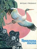 Львів, Каменяр, 1982. 62 сторінки.