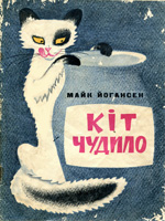 Київ, Веселка, 1968. 27 сторінок.