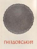 Яків Гніздовський. Малюнки. Графіка. Кераміка. Статті