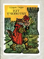 Київ, Веселка, 1984. 19 сторінок.